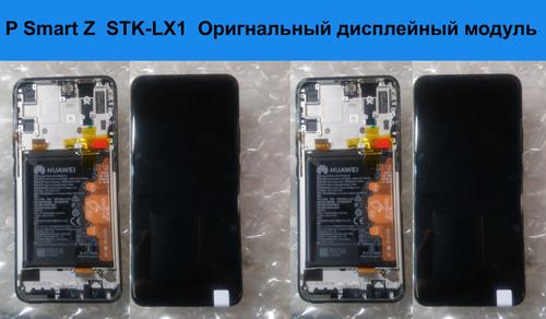 Замена экрана huawei p smart Z в Киеве