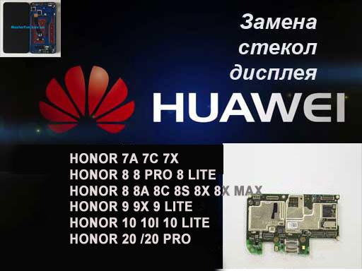 Акция Huawei Honor Honor 7  8  9 10 20 ремонт от 450 грн