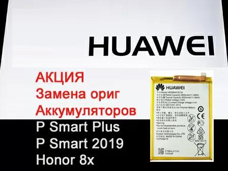 Замена аккумуляторной батареи в телефонах Huawei Оригинал по акции