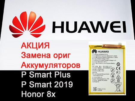 Акция на замену оригинальных аккумуляторов Honor 7c, Honor 8x, Honor 10i, P Smart Plus, P Smart, P20 lite …