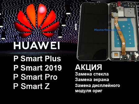 Акция Huawei P Smart, P Smart Plus, P Smart Z, P Smart 2019. Замена экрана ориг или стекла отдельно от 850 грн