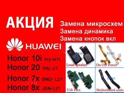 Акция Huawei Y5 Y6 Y7 2018 2019 на замену стекла от 750 грн