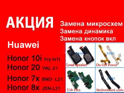 repair-huawei-honor10i