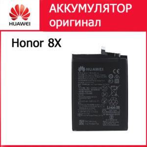 Аккумулятор Honor 8x