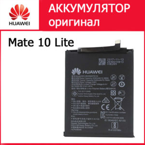 Аккумуляторная батарея для Huawei Mate 10 Lite HB356687ECW