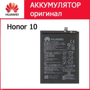 Аккумулятор для Honor 10 HB396285ECW